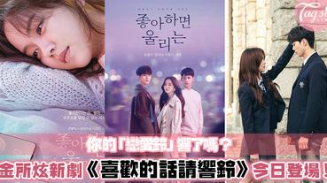 又一套必看韓劇!金所炫Netflix浪漫短劇《喜歡的話請響鈴》今日登場,粉絲要鎖定頻道啦~