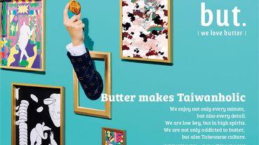跟上這波時髦癮!富錦街奶油甜點店 but. we love butter X 新銳藝術家聯展《Butter Makes Taiwanholic》