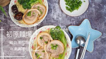 初原麵場雞白湯拉麵冷凍調理包  宅在家吃什麼  元氣滿滿雞湯日式拉麵  大份量軟嫩叉燒  安心冷凍食品