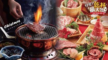2019聖誕燒肉餐廳推薦!超浮誇「燒肉煙囪禮物盒」、「燒肉耶誕村」,交換禮物最有氣氛