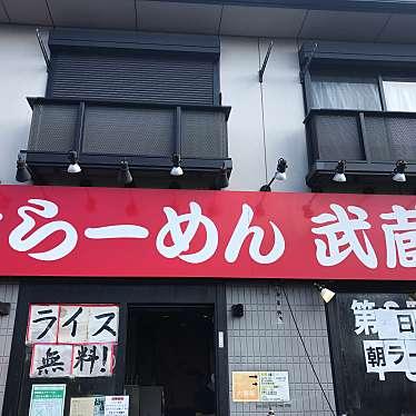 武蔵家 三鷹店のundefinedに実際訪問訪問したユーザーunknownさんが新しく投稿した新着口コミの写真