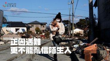 311地震災民呼籲大家不要讓人有機可乘