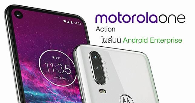 Motorola One Action โผล่คอนเฟิร์ม เป็น 1 ในสมาร์ทโฟนที่ Android Enterprise แนะนำ