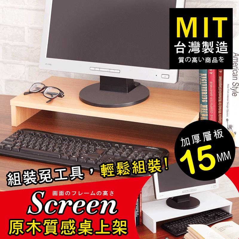 螢幕太低導致工作時脖子不蘇胡?簡單生活木製桌上螢幕架,加墊在螢幕下,不僅可調整你使用電腦時的視線,作業更舒適,螢幕架下方空間還可收納鍵盤,讓桌面整潔更加清爽!台灣製造品質安心,簡單DIY好上手,共有三