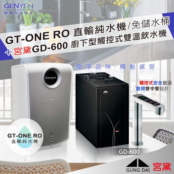 最新RO機無儲水桶更衛生 LED螢幕顯示熱水溫度 觸控龍頭可180度旋轉 熱水三段調溫溫控