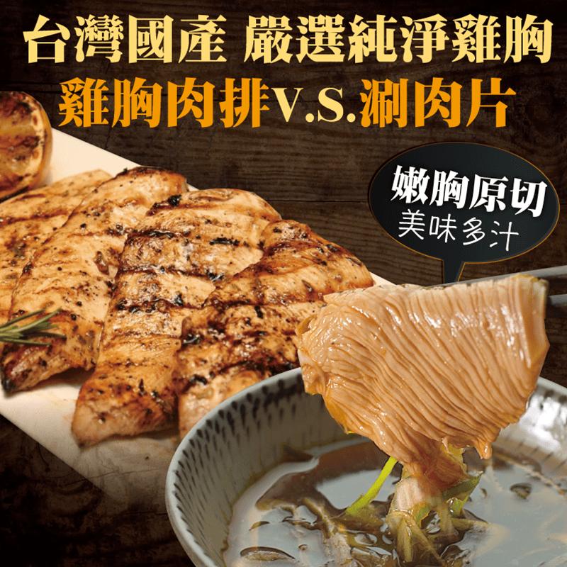 台灣雞胸肉原切雞胸肉片,規格:100g,共有台灣低脂雞胸(100g) /原切雞胸涮肉片(100g)兩種可選,烹調方式多樣,快炒、照燒、川燙、燒烤都好吃,鮮嫩美味多汁,台灣國產,嚴選品質,安全衛生讓您安