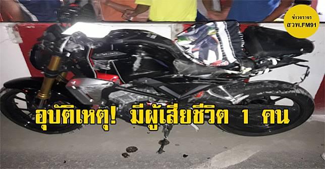 อุบัติเหตุ ... มีผู้เสียชีวิต บนถนนรามคำแหง ใกล้แยกลำสาลี