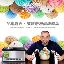 【KAISER威寶】專業冰淇淋製造機 KICE-2030