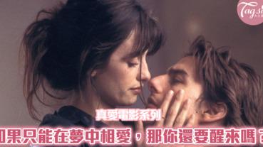 夢中相愛!「這部」電影帶你走入淺意識夢幻愛戀~
