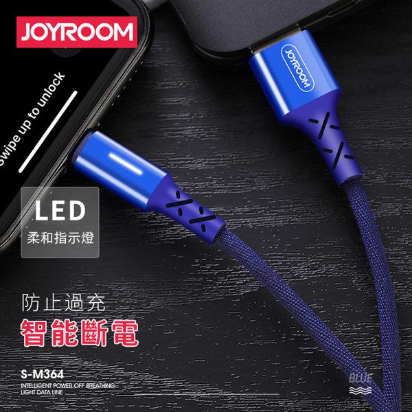 機樂堂 iphone Micro Typec lightning 數據線 迅捷系列 不支持數據傳輸 充電線 快充 閃充 電源線
