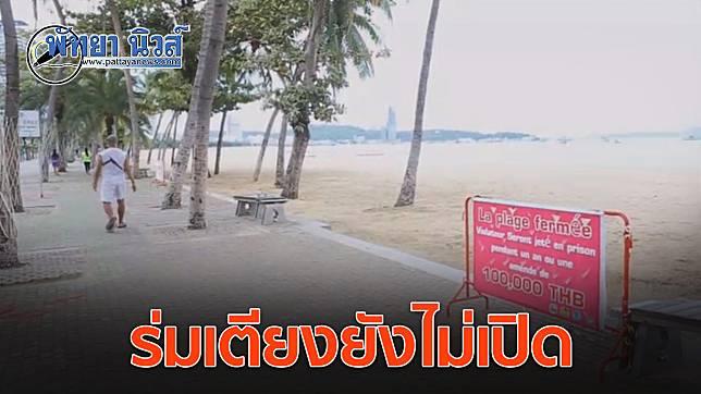 ผู้ประกอบชายหาดยังไม่เปิดให้บริการหลังเมืองพัทยาเปิดชายหาด และเกาะล้าน