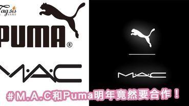 風馬牛不相及的兩個品牌M.A.C和Puma明年竟然要合作!是要令彩妝走運動路線?