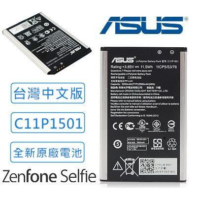 ZenFone 2 Laser ZE550KL Selfie 原廠電池n電池料號:C11P1501