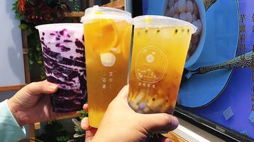 草本茶集  妍植花果茶 精品手作珍珠  花草茶與水果的甜蜜邂逅  板橋飲料店推薦