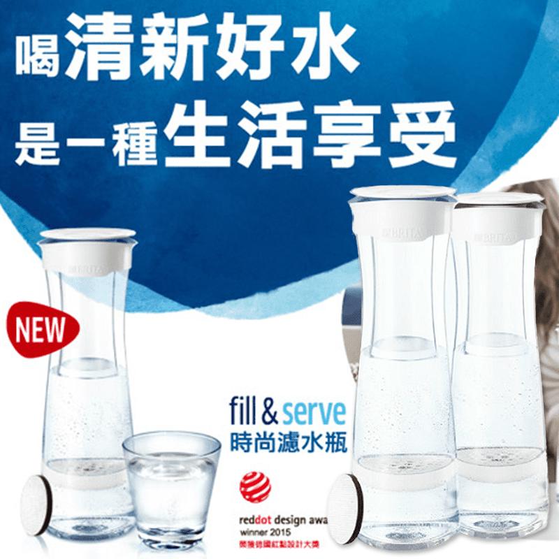 【德國BRITA】Fill&Serve Mind時尚濾水瓶+濾芯片,本檔全網購最低價!