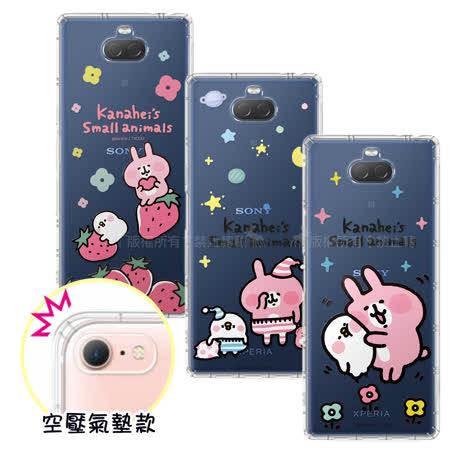官方授權 卡娜赫拉 Sony Xperia 10 Plus 透明彩繪空壓手機殼(晚安/草莓/蹭P助) 保護殼