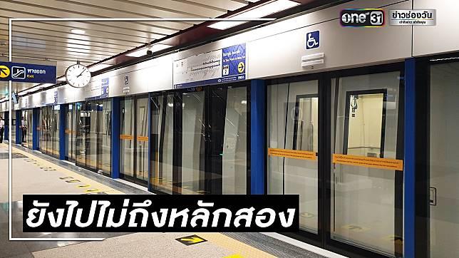 รถไฟฟ้าสายสีน้ำเงิน ช่วงทดลองวิ่ง ยังไปไม่ถึงหลักสอง