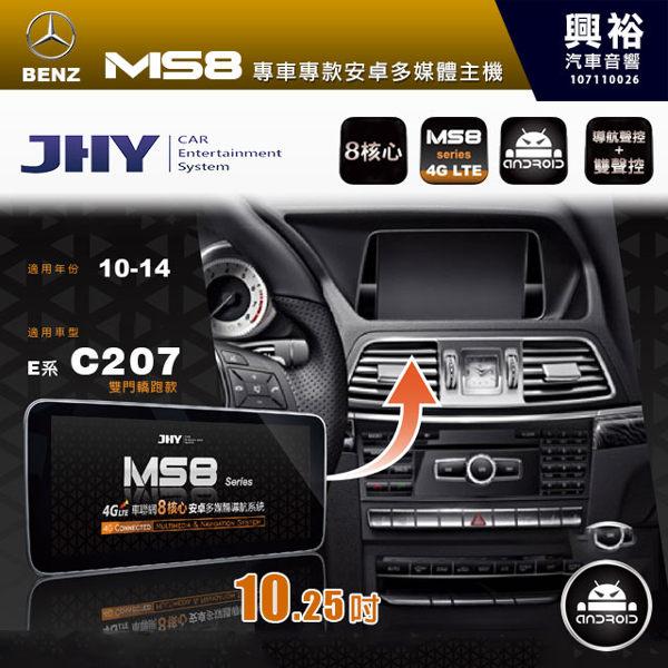 賓士MS8 安卓多媒體主機*藍芽+導航+安卓+Ai三聲控 (數位.倒車選配)