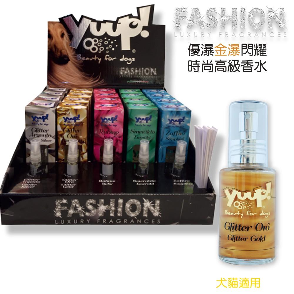 【義大利 Yuup】優瀑˙閃耀時尚高級香水系列 50ml