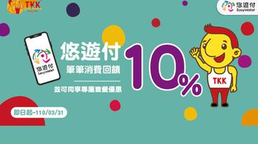 頂呱呱用悠遊付 樂享10%回饋