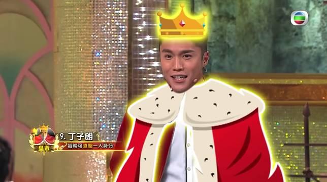 丁子朗在最近節目上抽中皇帝(預言家),助村民得勝,被網民大讚叻仔。(電視畫面)