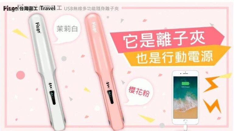 台灣 Pingo 品工 USB無線多功能隨身離子夾