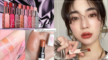 2020必收專櫃「潤色護唇膏」!網友激推激吻色、嫩唇色色號,一抹是讓人想親的桃花唇