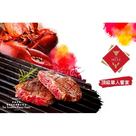 【香格里拉台南遠東國際大飯店-The Mezz牛排龍蝦館】頂級單人饗宴