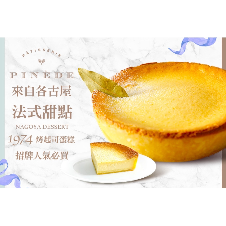 【PINEDE 彼內朵 市府店】1974烤起司蛋糕(原味)二個 台北