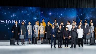 航空/星宇航空 JX Style制服發表 開創航空時尚