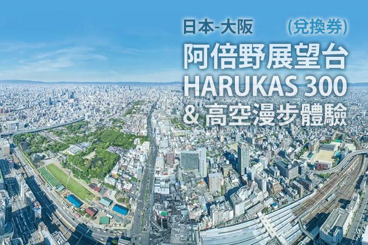 大阪阿倍野展望台HARUKAS 300 & 高空漫步體驗(兌換券)