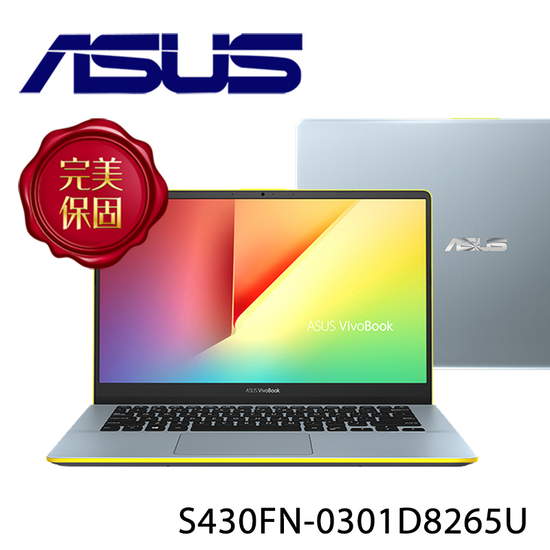 【ASUS華碩】VivoBook S14 S430FN-0301D8265U 酷玩黃 14吋 筆電-送無線滑鼠+電腦除塵刷(贈品隨機出貨)