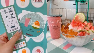 珍煮丹×小時候冰菓室聯名冰快閃兩週!水果雪沙飲品變「紅心芭樂檸檬、芒果海雁雪花」