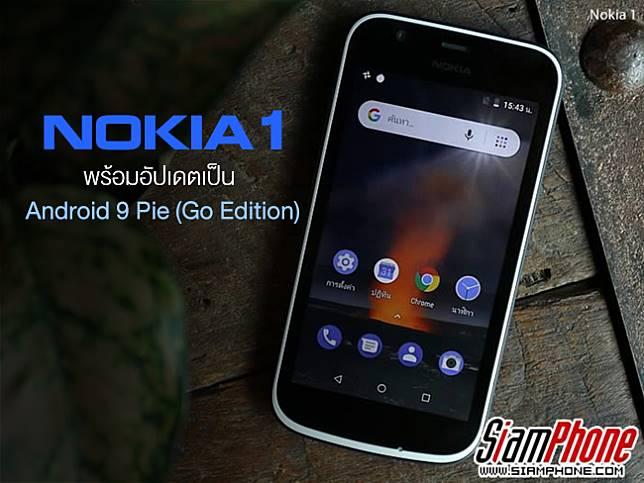 HMD Global ประกาศอัปเดต Nokia 1 พร้อมใช้งาน Android 9 Pie (Go Edition) !