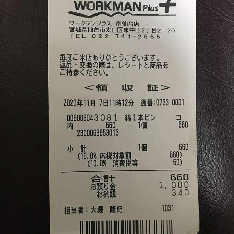 実際訪問したユーザーが直接撮影して投稿した東中田ファッションワークマンプラス南仙台店の写真