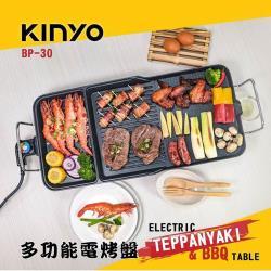 KINYO 五段火力 不沾塗層可拆分離式BBQ超大電烤盤 BP-30