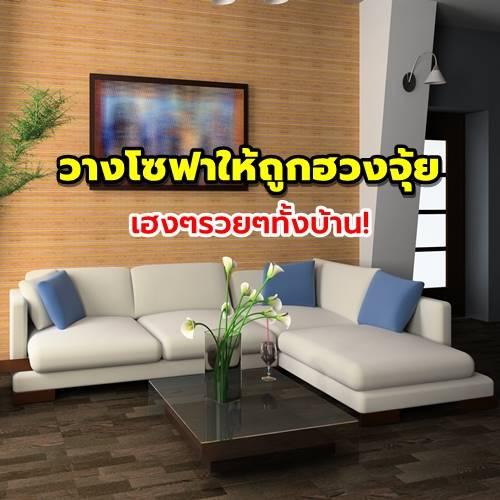 วางโซฟามุมไหนรวย..เสริมฮวงจุ้ยบ้านให้เงินทองไหลมาเทมา