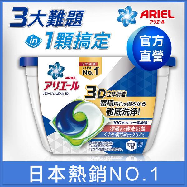 日本銷售第一Ariel全新洗衣膠囊n抗菌除臭、去漬、潔白,一顆搞定n省時省力,獨特薄膜技術遇水即溶