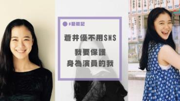 不用SNS!演員蒼井優:「我應該要好好保護作為演員的自己。」