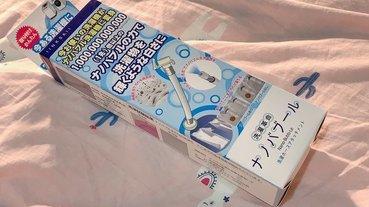 「洗衣」日本主婦最愛超微小奈米氣泡,精潔淨成分深層導入衣物纖維,徹底洗淨微粒污垢最佳幫手-日本空運來台Linksail神奇奈米氣泡洗衣水管 開箱直擊分享