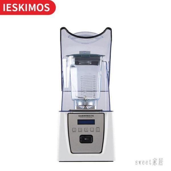 碎冰機 沙冰機商用奶茶店靜音帶罩隔音冰沙機攪拌機榨汁料理機 電壓220V LR7964【Sweet家居】