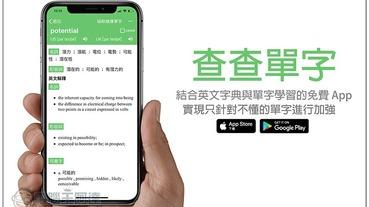 查查單字 一款結合英文字典與單字學習的免費 App,實現只針對不懂的單字進行加強