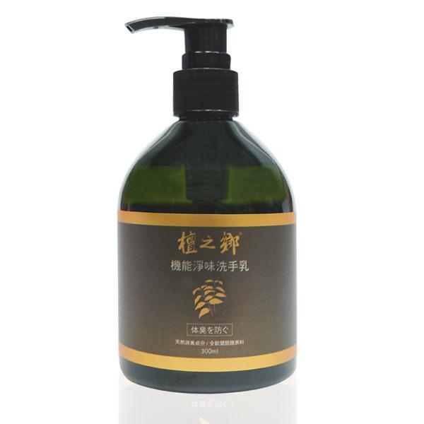 【檀之鄉】機能淨味洗手乳(星洲檀香) 300ml