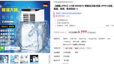 移動式冷氣推薦 太熱啦!!租屋又沒辦法自己裝冷氣怎麼辦??移動式冷氣機優缺點、特色 一次看懂!