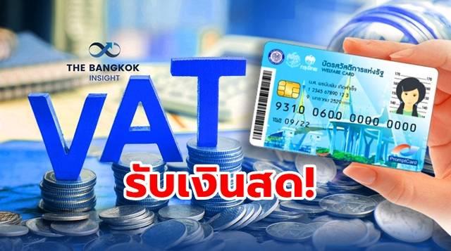 15 ก.ค. 'บัตรคนจน-บัตรสวัสดิการแห่งรัฐ' รับความช่วยเหลืออีก 2 รายการ!