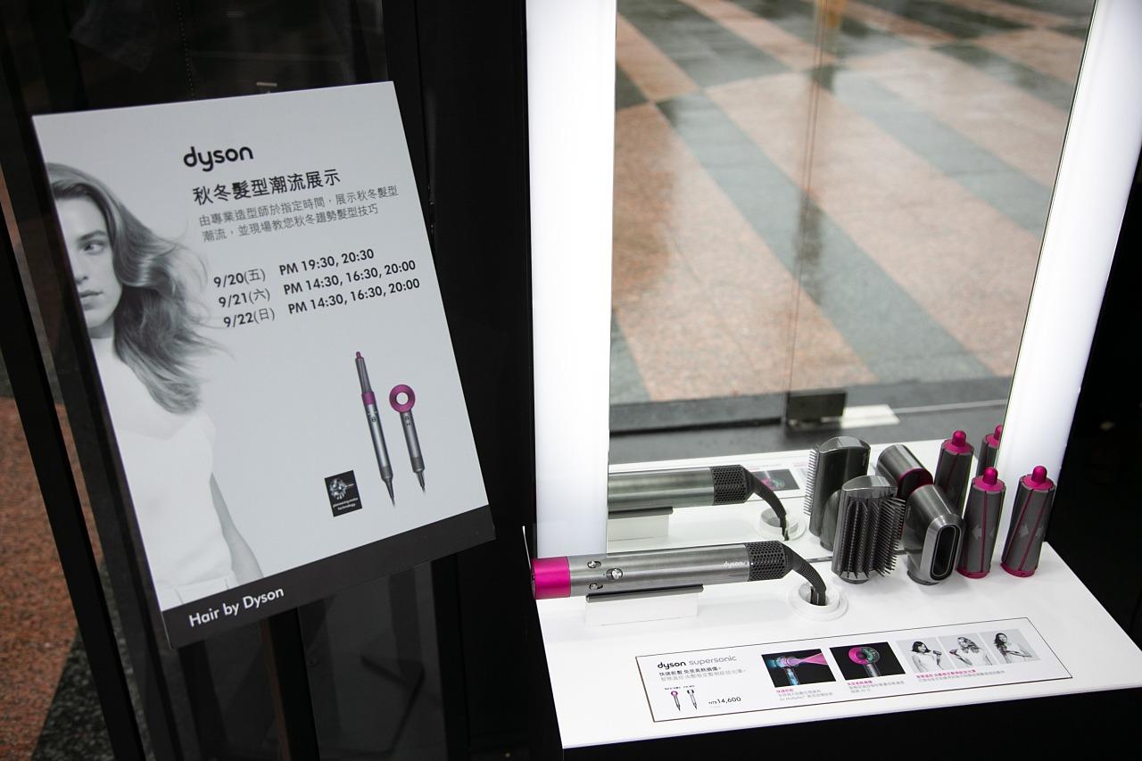 讓你現場體驗Dyson神級吹風機與造型神器,Dyson氣流造型體驗屋台北台中快閃展出中