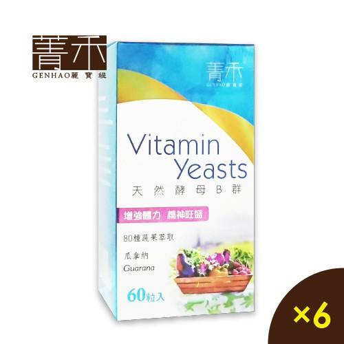 菁禾GENHAO天然酵母B群60粒6盒