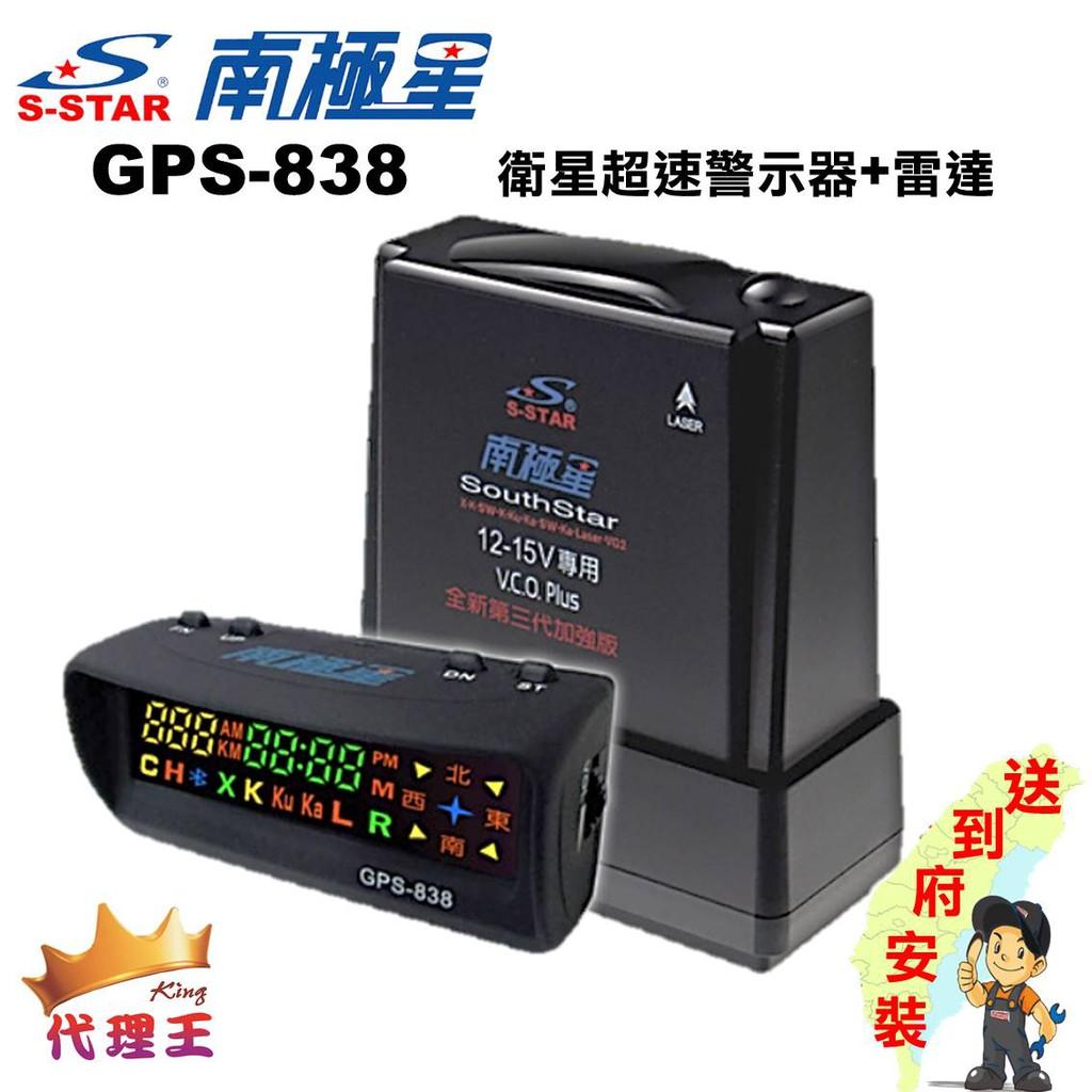 【現貨免運】南極星 GPS-838 衛星超速警示器+雷達(汽車版) 首創全台到府安裝 您車停哪就到哪安裝