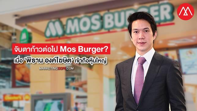 จับตาก้าวต่อไป Mos Burger เมื่อ 'พิธาน องค์โฆษิต' เข้าถือหุ้นใหญ่