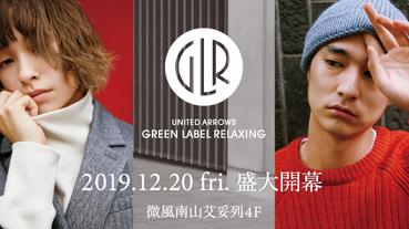 日系自然洗鍊風格首選品牌!「Green Label Relaxing」台灣首家實體店12/20盛大開幕